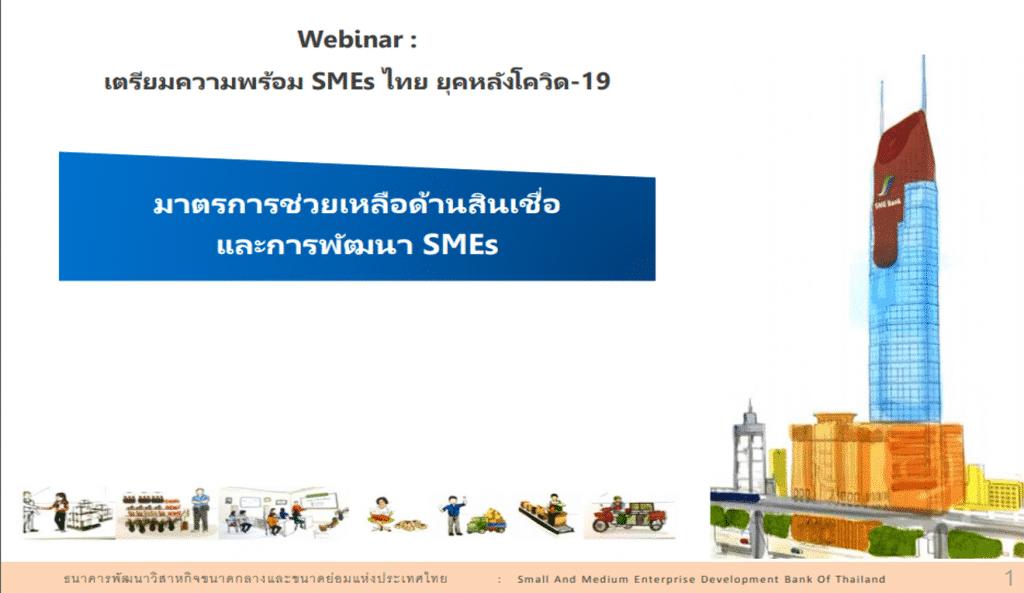 Webinar : เตรียมความพร้อม SMEs ไทย ยุคหลังโควิด-19 1