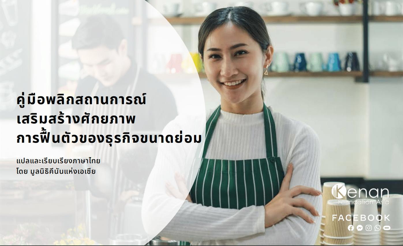 SME guide thailand