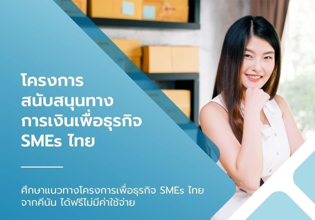 ดาวน์โหลดคู่มือเพื่อธุรกิจ SMEs ฟรี 1